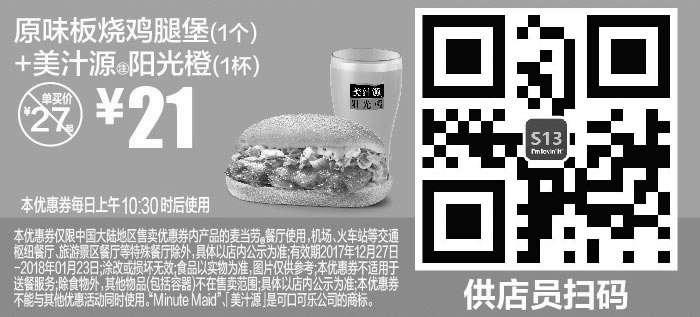 黑白优惠券图片:S13 原味板烧鸡腿堡1个+美汁源阳光橙1杯 2018年1月凭麦当劳优惠券21元 省6元起 - www.5ikfc.com