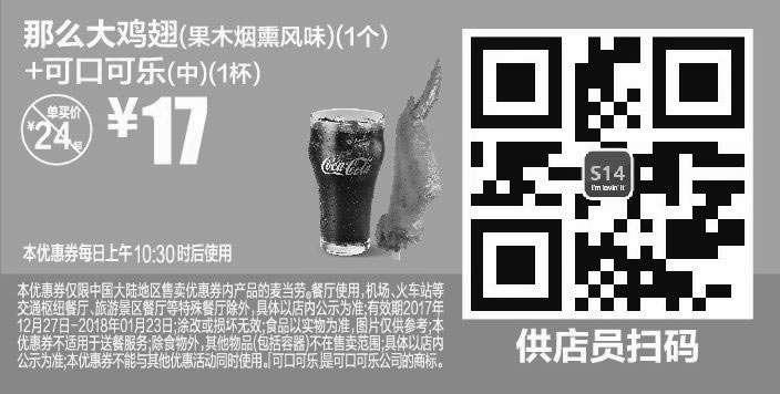 黑白优惠券图片:S14 那么大鸡翅(果木烟熏风味)1个+可口可乐(中)1杯 2018年1月凭麦当劳优惠券17元 省7元起 - www.5ikfc.com