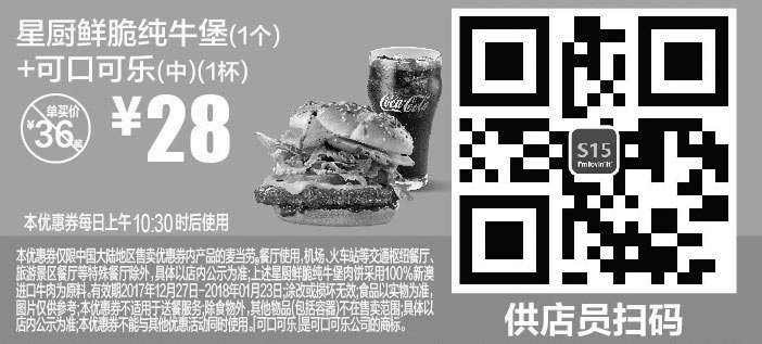 黑白优惠券图片:S15 星厨鲜脆纯牛堡1个+可口可乐(中)1杯 2018年1月凭麦当劳优惠券28元 省8元起 - www.5ikfc.com