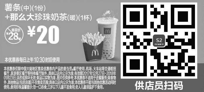 黑白优惠券图片:S2 薯条(中)1份+那么大珍珠奶茶(暖)1杯  2018年1月凭麦当劳优惠券20元 省8元起 - www.5ikfc.com