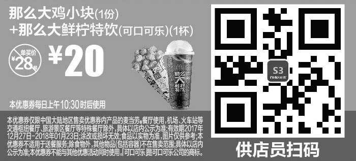 黑白优惠券图片:S3 那么大鸡小块1份+那么大鲜柠特饮(可口可乐)1杯  2018年1月凭麦当劳优惠券20元 省8元起 - www.5ikfc.com