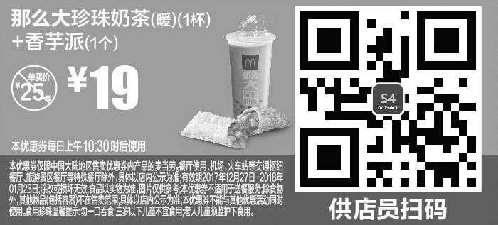 黑白优惠券图片:S4 那么大珍珠奶茶(暖)1杯+香芋派1个  2018年1月凭麦当劳优惠券19元 省6元起 - www.5ikfc.com