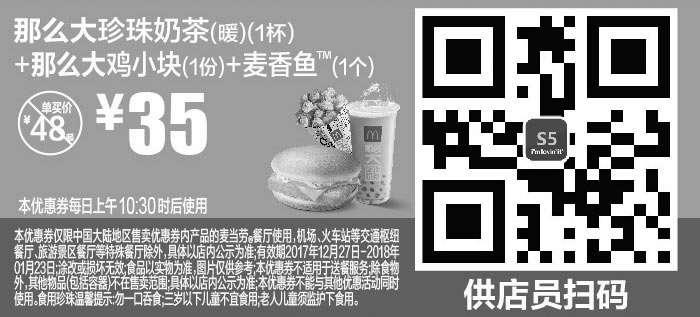 黑白优惠券图片:S5 那么大珍珠奶茶(暖)1杯+那么大鸡小块1份+麦香鱼1个  2018年1月凭麦当劳优惠券35元 省13元起 - www.5ikfc.com