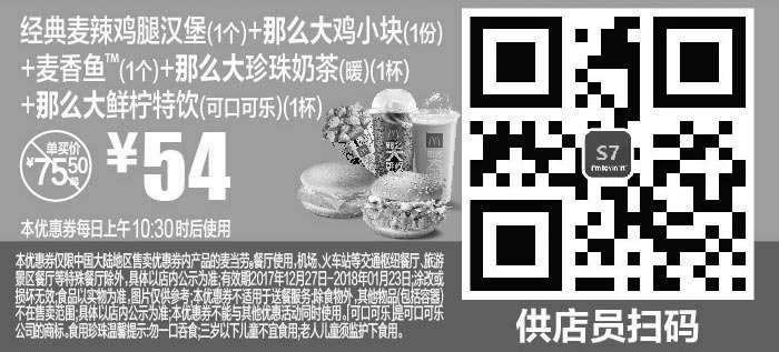黑白优惠券图片:S7 经典麦辣鸡腿汉堡1个+那么大鸡小块1份+麦香鱼1个+那么大珍珠奶茶(暖)1杯+那么大鲜柠特饮(可乐)1杯 2018年1月凭麦当劳优惠券54元 省21.5元起 - www.5ikfc.com