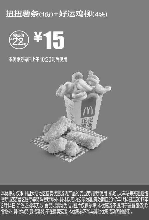 黑白麦当劳优惠券:A1 扭扭薯条1份+好运鸡柳4块  2017年1月2月凭麦当劳优惠券15元