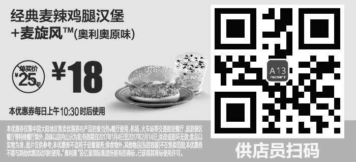 黑白麦当劳优惠券:A13 经典麦辣鸡腿汉堡+麦旋风奥利奥原味 2017年1月2月凭麦当劳优惠券18元