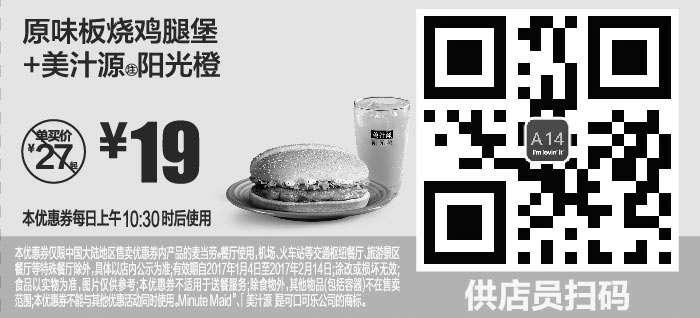 黑白麦当劳优惠券:A14 原味板烧鸡腿堡+美汁源阳光橙 2017年1月2月凭麦当劳优惠券19元