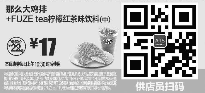 黑白麦当劳优惠券:A15 那么大鸡排+FUZE tea柠檬红茶味饮料(中) 2017年1月2月凭麦当劳优惠券17元