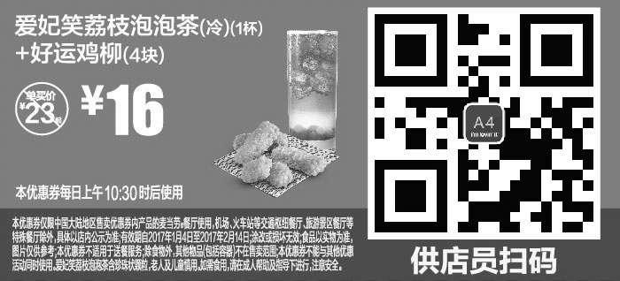 黑白麦当劳优惠券:A4 爱妃笑荔枝泡泡茶(冷)+好运鸡柳4块 2017年1月2月凭麦当劳优惠券16元