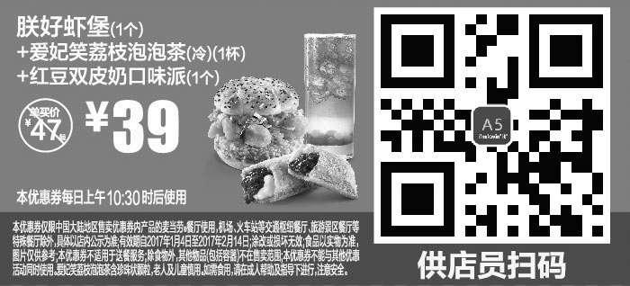 黑白麦当劳优惠券:A5 朕好虾堡+爱妃笑荔枝泡泡茶(冷)+红豆双皮奶口味派 2017年1月2月凭麦当劳优惠券39元