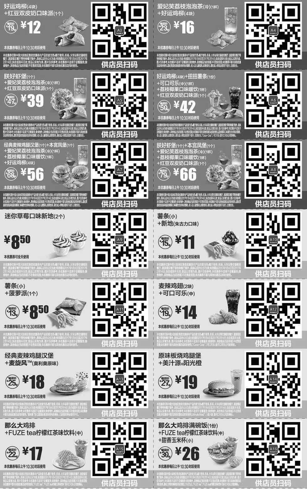 黑白麦当劳优惠券:麦当劳优惠券2017年1月2月整张手机版,点餐出示享受优惠价