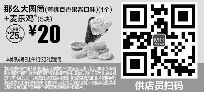 黑白优惠券图片:M11 那么大圆筒黄桃百香果酱口味1个+麦乐鸡5块 2017年11月12月凭麦当劳优惠券20元 省5元起 - www.5ikfc.com