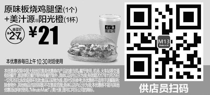 黑白优惠券图片:M13 原味板烧鸡腿堡1个+美汁源阳光橙1杯 2017年11月12月凭麦当劳优惠券21元 省6元起 - www.5ikfc.com