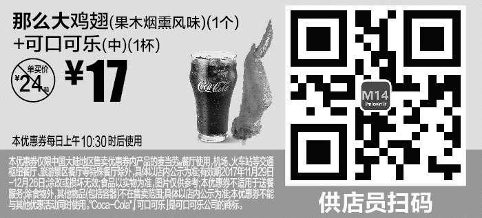 黑白优惠券图片:M14 那么大鸡排果木烟熏风味1个+可口可乐(中)1杯 2017年11月12月凭麦当劳优惠券17元 省7元起 - www.5ikfc.com