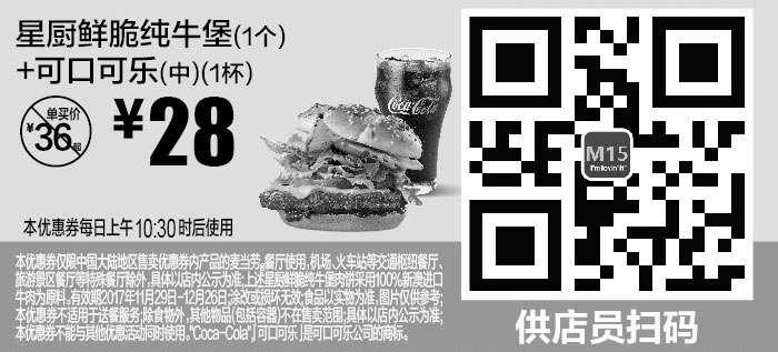 黑白优惠券图片:M15 星厨鲜脆纯牛堡1个+可口可乐(中)1杯 2017年11月12月凭麦当劳优惠券28元 省8元起 - www.5ikfc.com