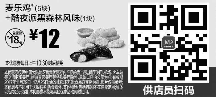 黑白优惠券图片:M2 麦乐鸡5块+酷夜派黑森林风味1块 2017年11月12月凭麦当劳优惠券12元 省6元起 - www.5ikfc.com
