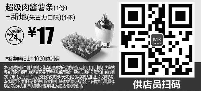 黑白优惠券图片:M3 超级肉酱薯条1份+新地朱古力口味1杯 2017年11月12月凭麦当劳优惠券17元 省7元起 - www.5ikfc.com