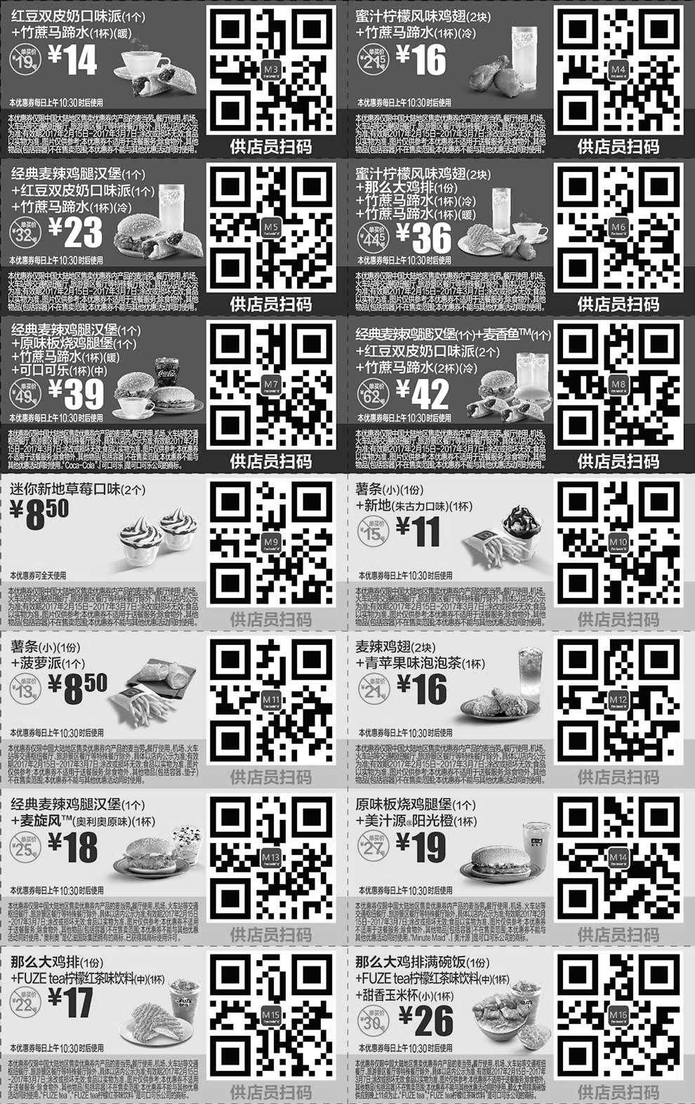 黑白麦当劳优惠券:麦当劳优惠券2017年2月3月手机版整张版本,手机出示享优惠