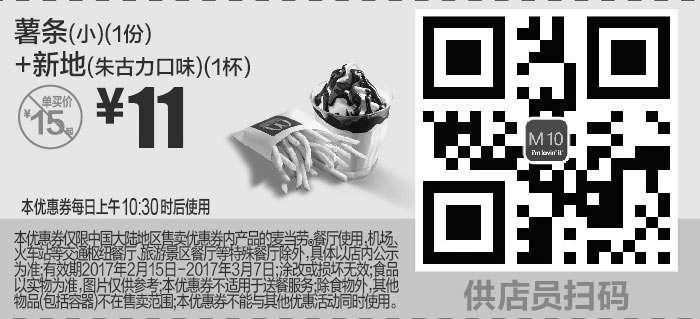 黑白麦当劳优惠券:M10 薯条(小)1份+新地朱古力口味1杯 2017年2月3月凭麦当劳优惠券11元