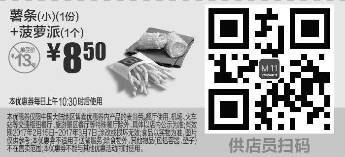 黑白麦当劳优惠券:M11 薯条(小)1份+菠萝派1个 2017年2月3月凭麦当劳优惠券8.5元