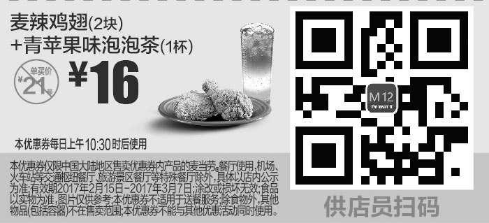 黑白麦当劳优惠券:M12 麦辣鸡翅2块+青苹果味泡泡茶1杯 2017年2月3月凭麦当劳优惠券16元