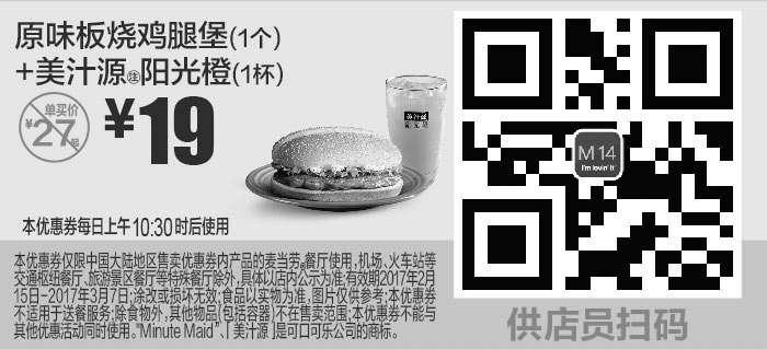 黑白麦当劳优惠券:M14 原味板烧鸡腿堡1个+美汁源阳光橙1杯 2017年2月3月凭麦当劳优惠券19元