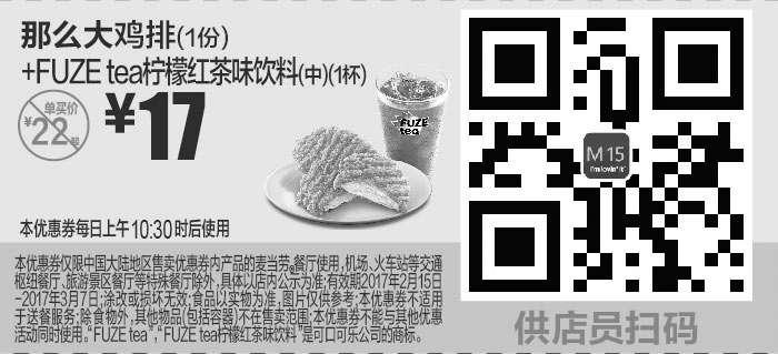 黑白麦当劳优惠券:M15 那么大鸡排1份+FUZE tea柠檬红茶味饮料(中)1杯 2017年2月3月凭麦当劳优惠券17元