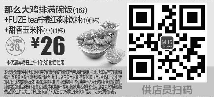 黑白麦当劳优惠券:M16 那么大鸡排满碗饭1份+FUZE tea柠檬红茶味饮料(中)1杯+甜香玉米杯(小)1杯 2017年2月3月凭麦当劳优惠券26元