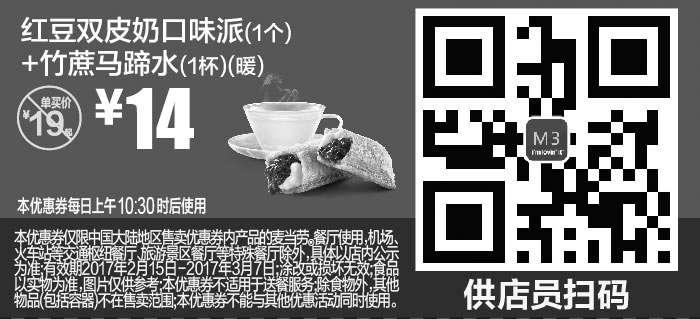 黑白麦当劳优惠券:M3 红豆双皮奶口味派1个+竹蔗马蹄水1杯(暖) 2017年2月3月凭麦当劳优惠券14元
