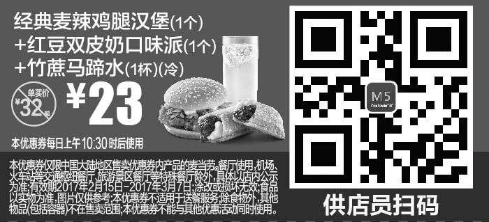 黑白麦当劳优惠券:M5 红豆双皮奶口味派1个+经典麦辣鸡腿汉堡1个+竹蔗马蹄水1杯(冷) 2017年2月3月凭麦当劳优惠券23元