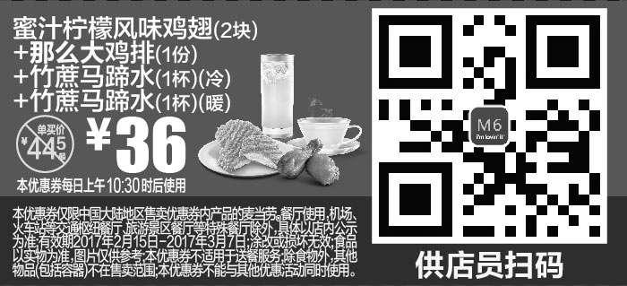 黑白麦当劳优惠券:M6 蜜汁柠檬风味鸡翅2块+那么大鸡排1份+竹蔗马蹄水2杯(暖/冷各1杯) 2017年2月3月凭麦当劳优惠券36元