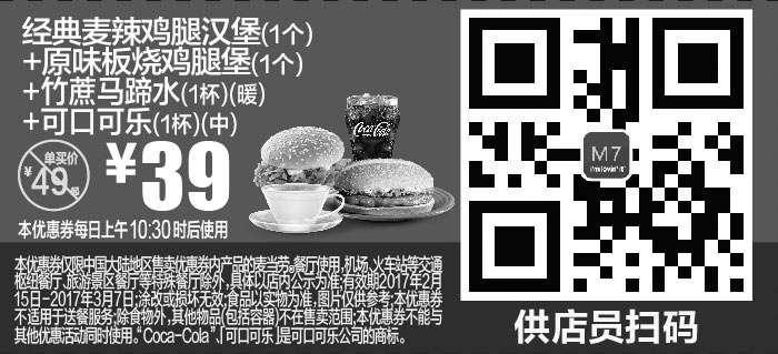 黑白麦当劳优惠券:M7 双人套餐 经典麦辣鸡腿汉堡1个+原味板烧鸡腿堡1个+竹蔗马蹄水2杯(暖)+可口可乐(中)1杯 2017年2月3月凭麦当劳优惠券39元