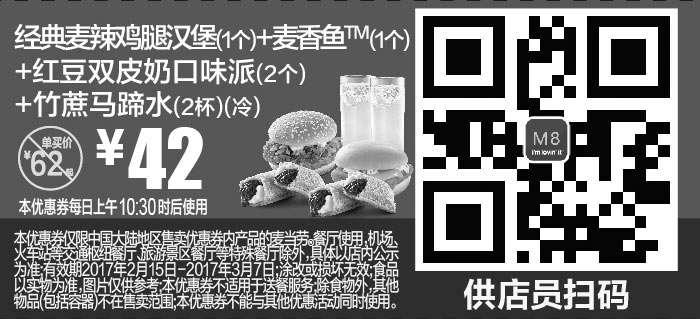 黑白麦当劳优惠券:M8 经典麦辣鸡腿汉堡1个+麦香鱼1个+红豆双皮奶口味派2个+竹蔗马蹄水2杯(冷) 2017年2月3月凭麦当劳优惠券42元
