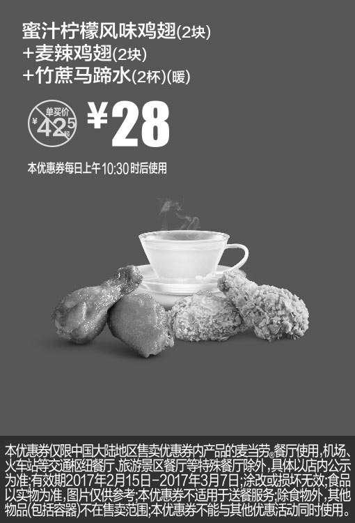 黑白麦当劳优惠券:麦当劳优惠券 蜜汁柠檬风味鸡翅2块+麦辣鸡翅2块+竹蔗马蹄水2杯(暖) 2017年2月3月优惠价28元