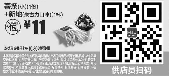 黑白麦当劳优惠券:M11 薯条(小)1份+新地(朱古力口味)1杯 2017年4月凭麦当劳优惠券11元