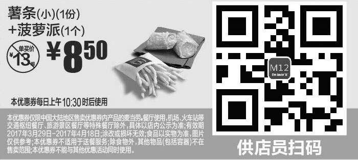 黑白麦当劳优惠券:M12 薯条(小)1份+菠萝派1个 2017年4月凭麦当劳优惠券8.5元