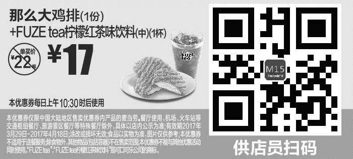 黑白麦当劳优惠券:M15 那么大鸡排1份+FUZE tea柠檬红茶味饮料(中)1杯 2017年4月凭麦当劳优惠券17元