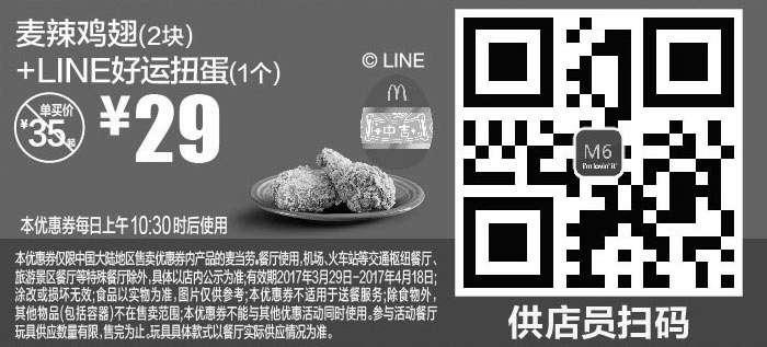 黑白麦当劳优惠券:M6 麦辣鸡翅2块+LINE好运扭蛋1个 2017年4月凭麦当劳优惠券29元