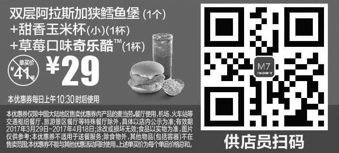 黑白麦当劳优惠券:M7 双层阿拉斯加狭鳕鱼堡1个+甜香玉米杯(小)1杯+草莓口味奇乐酷1杯 2017年4月凭麦当劳优惠券29元