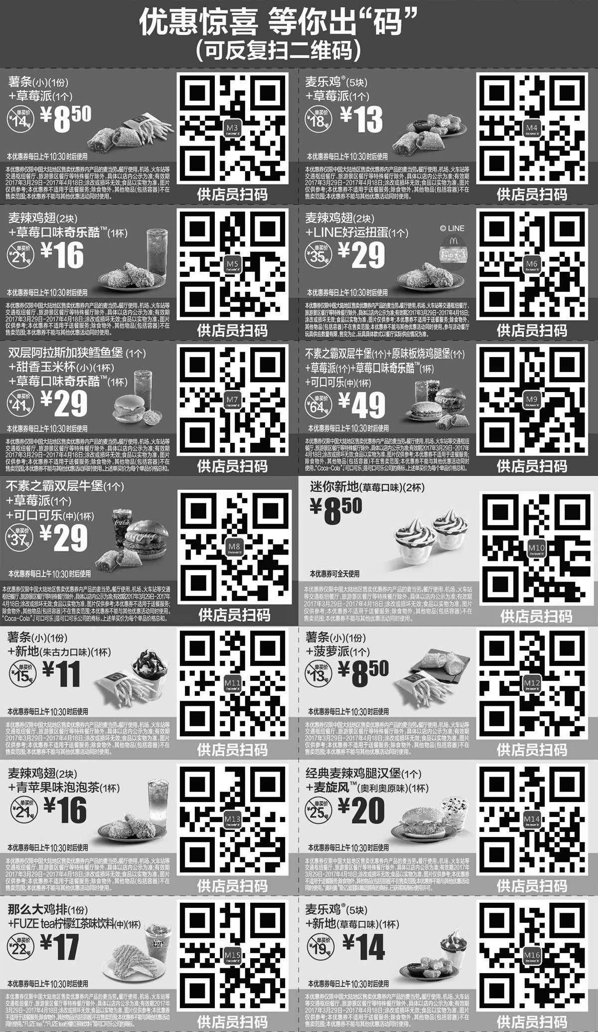 黑白麦当劳优惠券:麦当劳优惠券2017年4月份手机版整张版本,出示给店员扫码有优惠