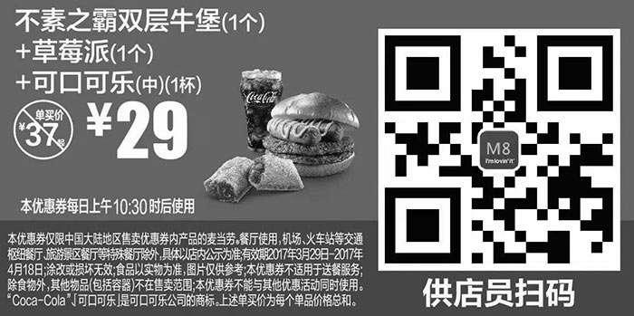 黑白麦当劳优惠券:M8 不素之霸双层牛堡1个+草莓派1个+可口可乐(中)1杯 2017年4月份凭麦当劳优惠券29元