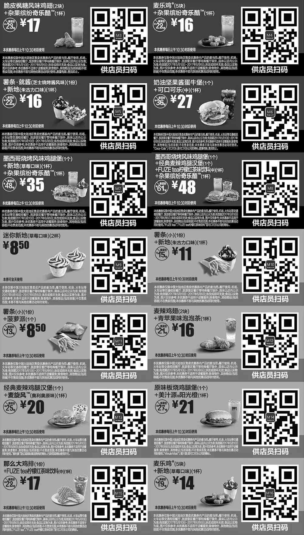 黑白优惠券图片:麦当劳优惠2017年5月6月份手机版整张版本,点餐出示给店员扫码享优惠 - www.5ikfc.com