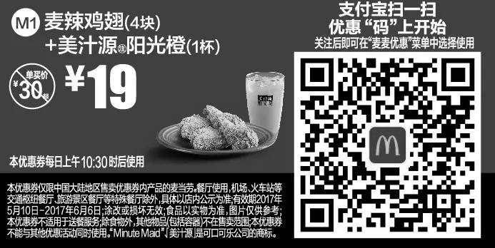 黑白优惠券图片:麦当劳2017年5月6月支付宝优惠 M1 麦辣鸡翅4块+美汁源阳光橙 优惠价19元 - www.5ikfc.com