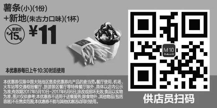 黑白优惠券图片:M10 薯条(小)1份+新地朱古力口味1杯 2017年5月6月凭麦当劳优惠券11元 省4元起 - www.5ikfc.com
