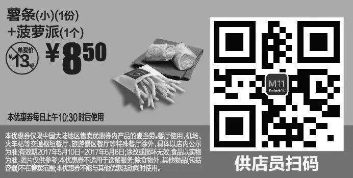 黑白优惠券图片:M11 薯条(小)1份+菠萝派1个 2017年5月6月凭麦当劳优惠券8.5元 省4.5元起 - www.5ikfc.com