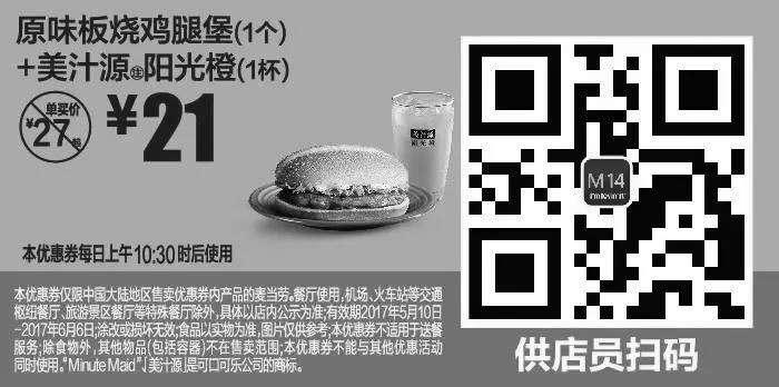黑白麦当劳优惠券:M14 原味板烧鸡腿堡1个+美汁源阳光橙1杯 2017年5月6月凭麦当劳优惠券21元 省6元起