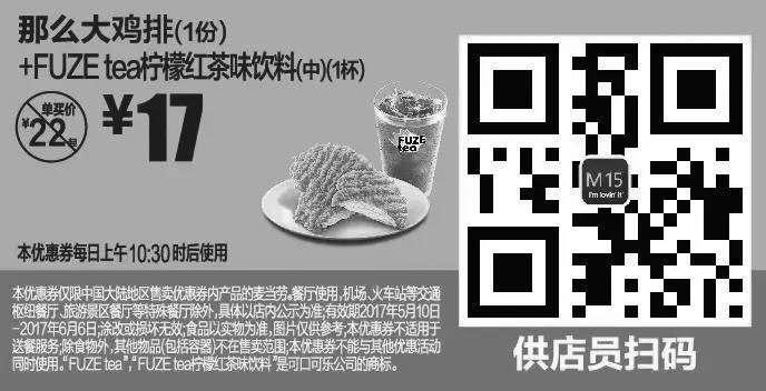 黑白麦当劳优惠券:M15 那么大鸡排1份+FUZE tea柠檬红茶味饮料中杯1杯 2017年5月6月凭麦当劳优惠券17元 省5元起