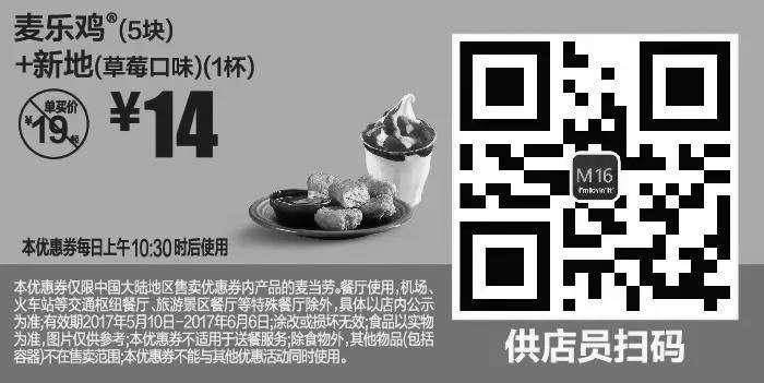 黑白麦当劳优惠券:M16 麦乐鸡5块+新地草莓口味1杯 2017年5月6月凭麦当劳优惠券14元 省5元起
