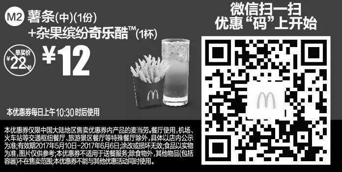 黑白优惠券图片:麦当劳2017年5月6月微信优惠 M2 薯条(中)+杂果缤纷奇乐酷 优惠价12元 - www.5ikfc.com