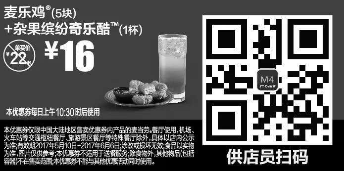 黑白优惠券图片:M4 麦乐鸡5块+杂果缤纷奇乐酷1杯 2017年5月6月凭麦当劳优惠券16元 省6元起 - www.5ikfc.com